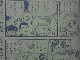 アイドル七変化