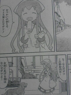 イカちゃん1250