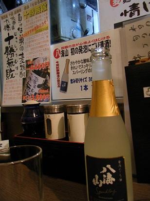 八海山発泡にごり酒