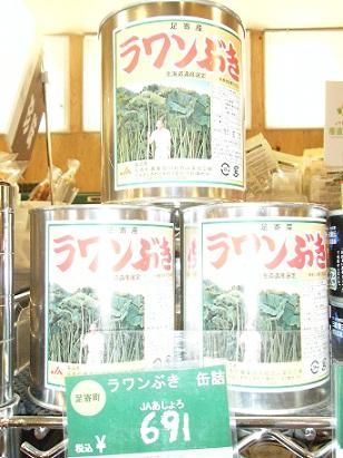 ラワンぶき缶詰