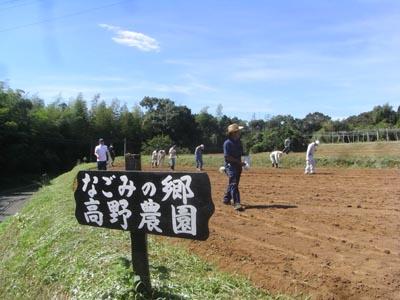 高野農園01