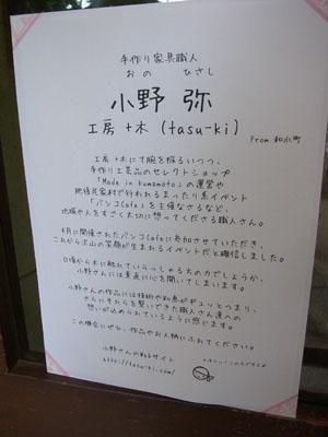 tokunaga1st06.jpg