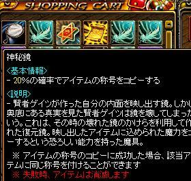1311神秘鏡