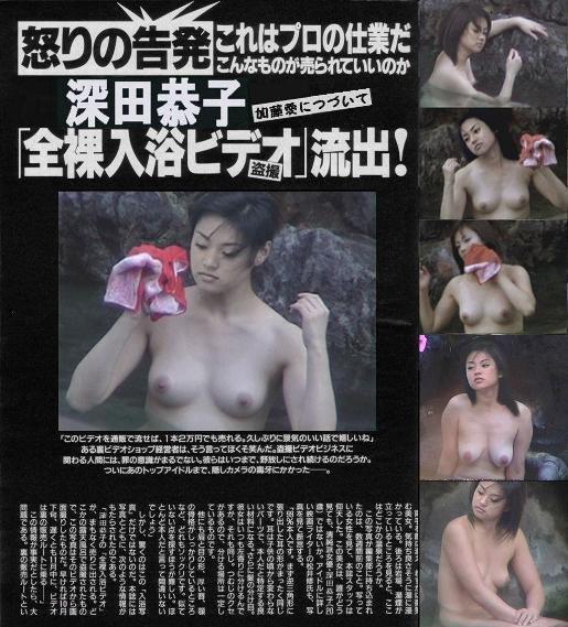 深田恭子のお宝エロ画像