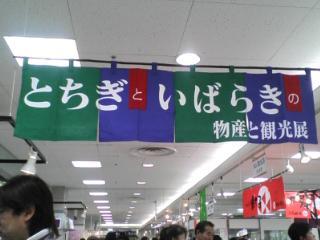 栃木と茨城