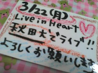 3.22 秋田犬☆
