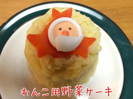 わんこ用ケーキ1