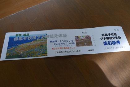 53田植えチケット