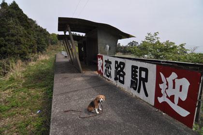 70恋路駅