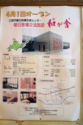 514風呂ポスター