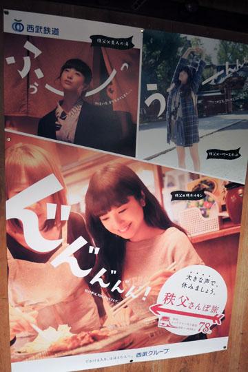 000西武鉄道ポスター2