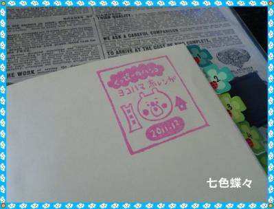 戦利品111220 (6)