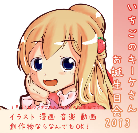 2013年キーケ誕生絵募集告知