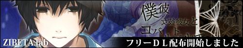 kobaruto_banner.jpg