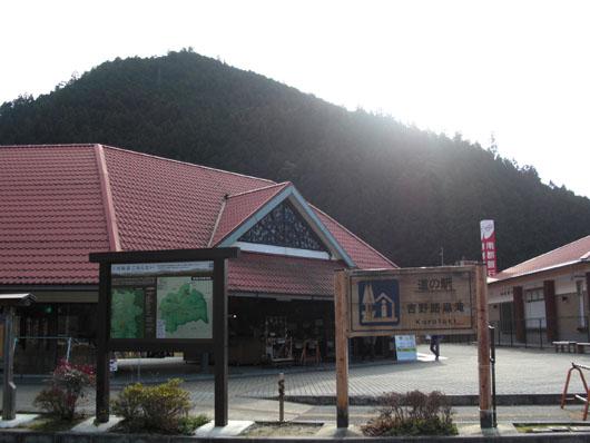 道の駅01