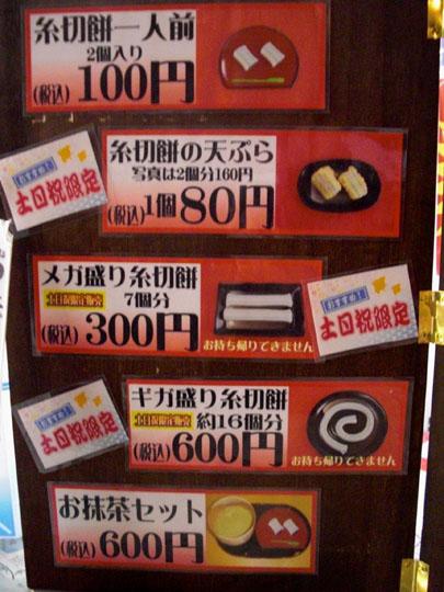 糸切餅03