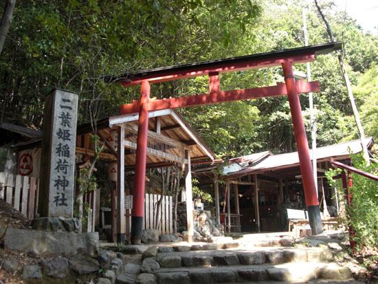 二葉姫稲荷神社10