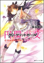 円環少女13
