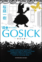 GOSICK Ⅷ