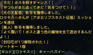 アポミッション1