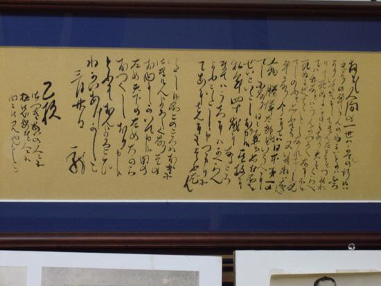 龍馬第一号の手紙