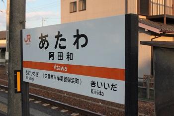 006atawa.jpg