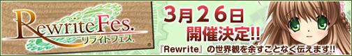 banner_rewrite_fes1.jpg