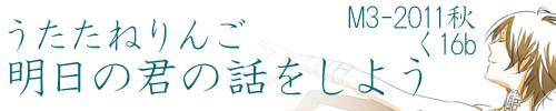 utatane_2011aki_banner_l.jpg