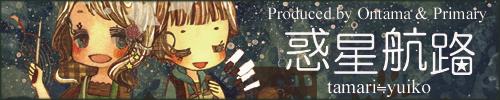 wakusei500_100.jpg