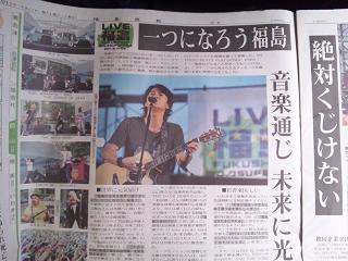 livefukusimakiji.jpg