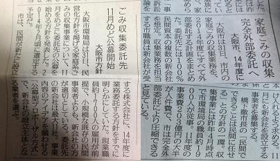 大阪市委託
