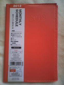 11-3手帳