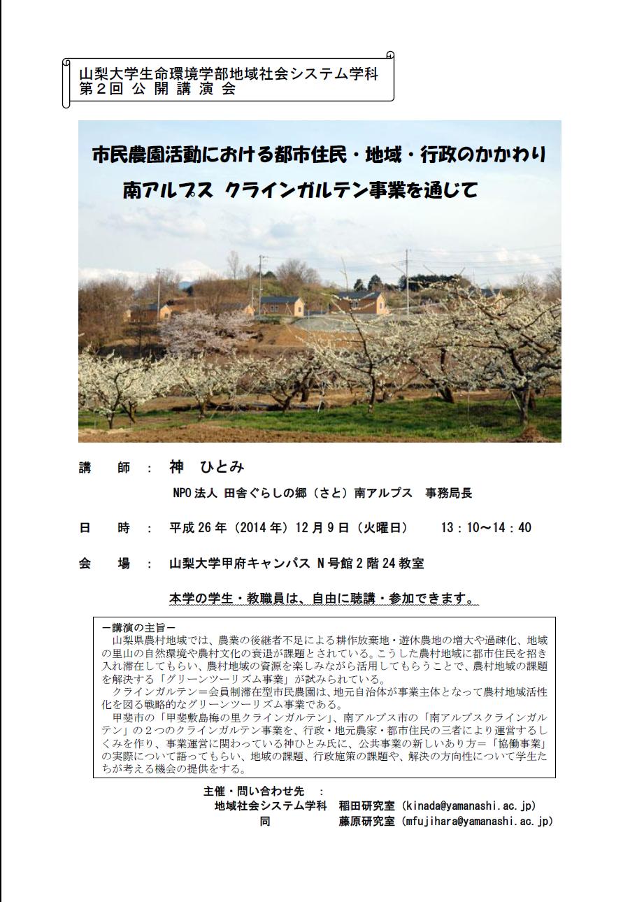 20141209公開講演会