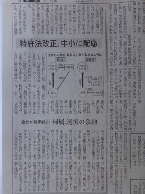 20141024記事1