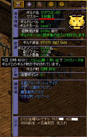 2 12 Gv1