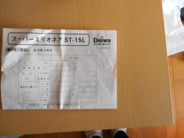 PC282610.jpg