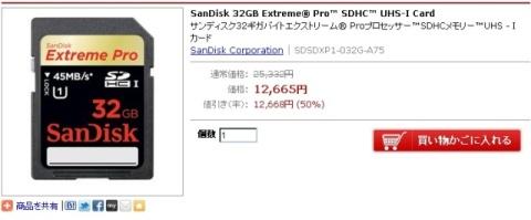 SDEXPRO32.jpg