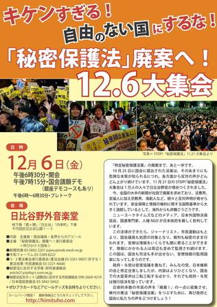 20131206大集会