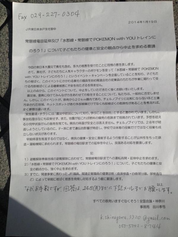 JR東日本水戸支社への要請文