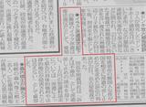 中日新聞3月24日(38面)