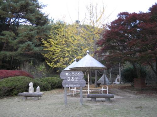 20111121みやま公園