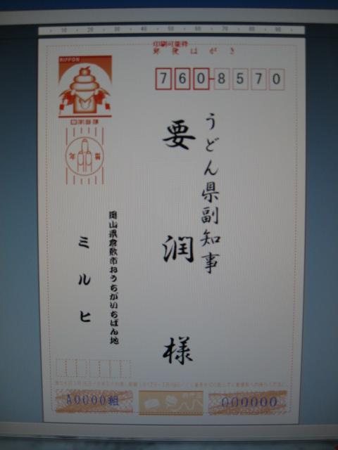 うどん県副知事
