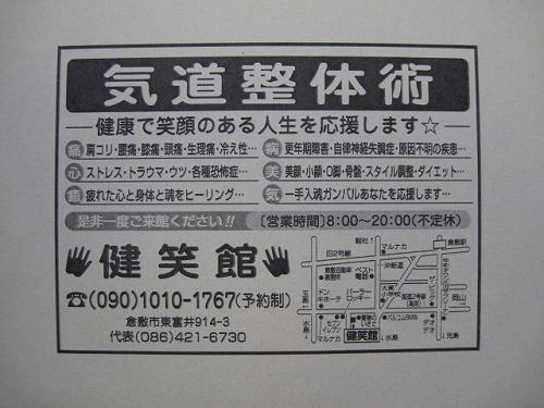 健笑館 2011 タウンページ