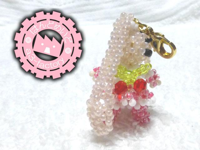 beads_neru_201303_05.jpg