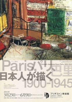 パリ001