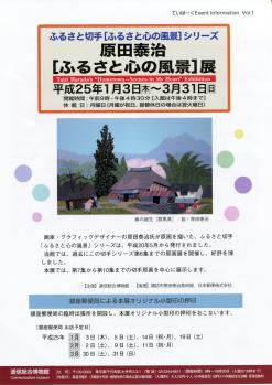 原田001