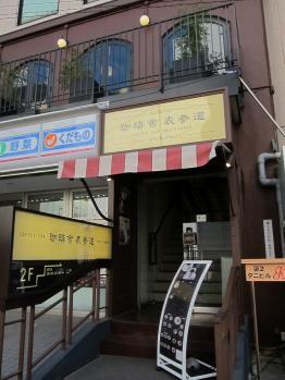 珈琲舎0111