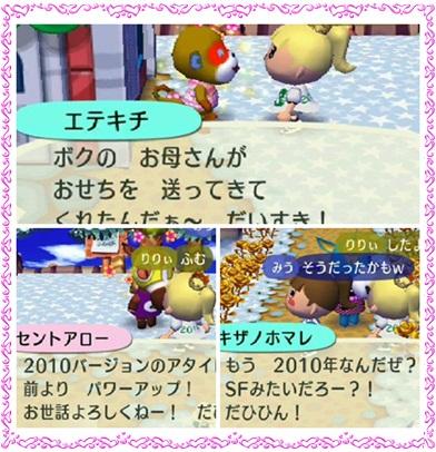 すみれ村2010