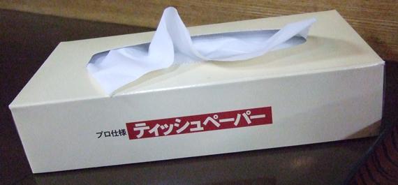 20091129-tishu.jpg
