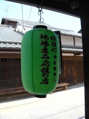 緑提灯☆4つ店 奈良野菜率80%って事なのだそうです。
